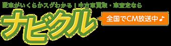 ナビクル 評判 ラジオ